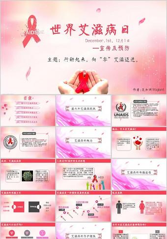 粉紅世界艾滋病日宣傳預防講座通用PPT模板