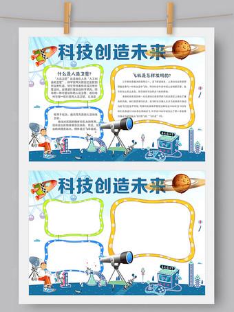 科技小報模板Word PS版
