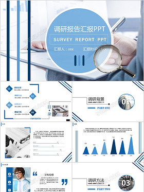 藍色簡約大氣調研報告匯報PPT模板