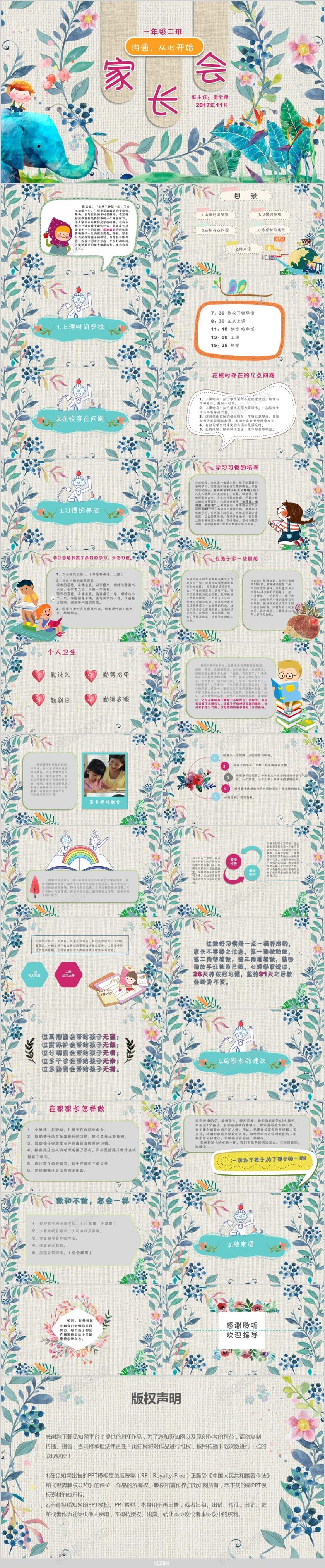 标签: 小学 幼儿园家长会 清新花卉 水彩艺术炫彩风 卡通可爱