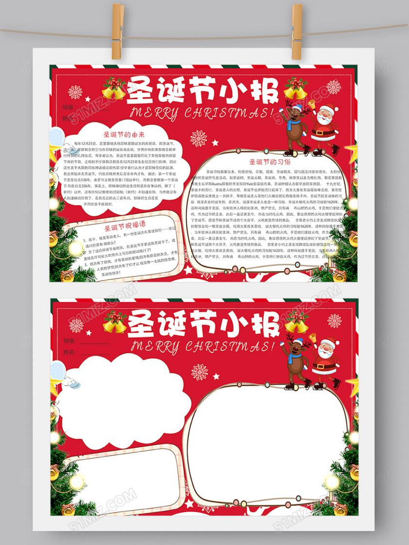 红色圣诞节小报手抄报模板word版 ps版