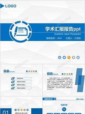 藍色背景扁平風商務通用學術匯報教學總結報告ppt模板