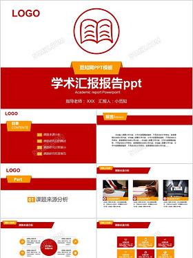 紅色ppt模板大氣商務通用學術成果匯報報告教學工作總結企業