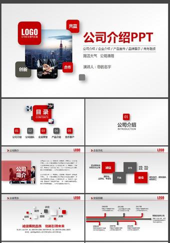 企業文化紅色公司介紹ppt企業宣傳企業簡介公司簡介ppt模板