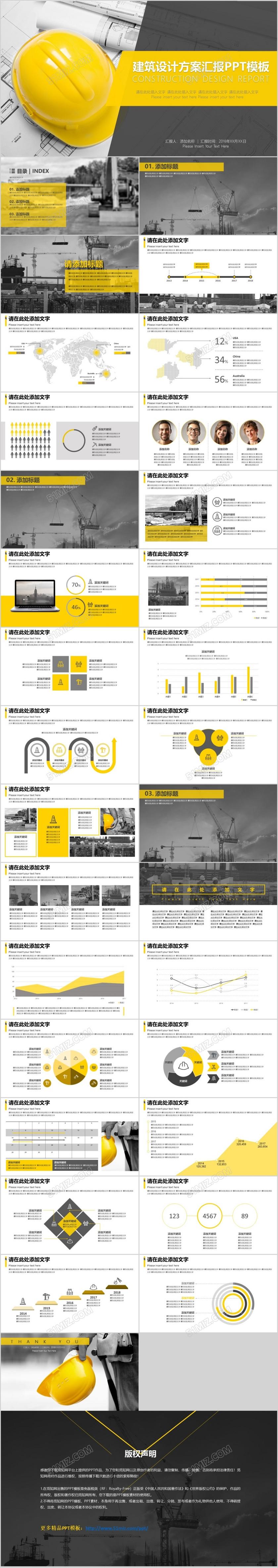 高端大气建筑设计方案汇报欧美简约ppt模板