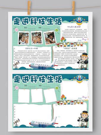 卡通風科技科學小報模板Word版 PS版