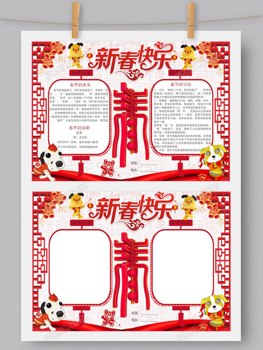 红色喜庆春节小报手抄报word版 ps版