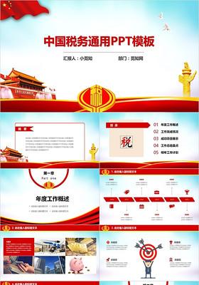 紅色黨政風中國稅務通用工作總結匯報大氣PPT模板