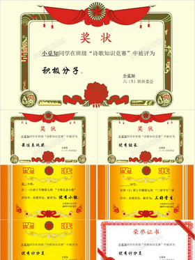 簡約紅色學校獎狀榮譽證書學生獎狀PPT模板