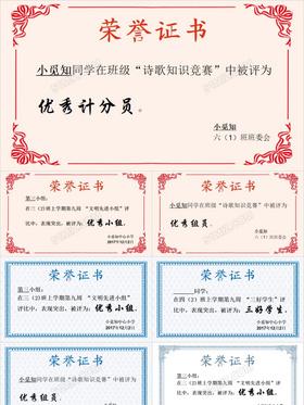 簡約線條學校獎狀榮譽證書通用學生獎勵頒獎PPT模板