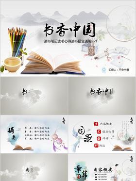 水墨中國風ppt古風中國傳統文化新古典書香讀書筆記閱讀讀書分享報告ppt模板