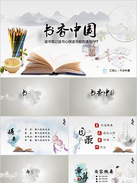 书香素材 书香图片 书香模板下载 觅知网