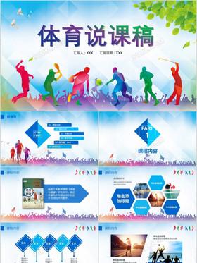 多彩體育說課稿戶外運動健身活動比賽策劃戶外鍛煉球ppt模板