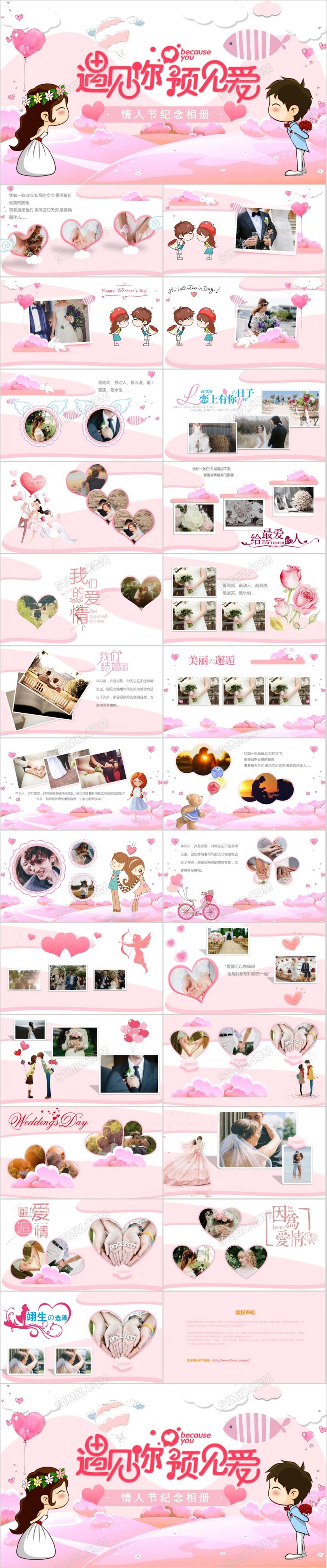 粉色温馨浪漫520表白唯美情人节爱情纪念相册PPT模板