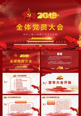 紅色黨政風企事業單位黨員全體大會匯報通用PPT模板