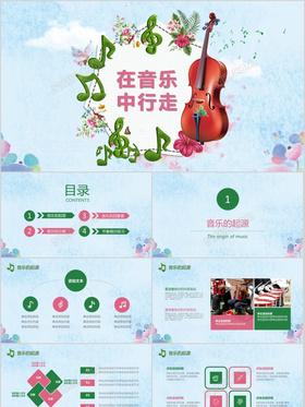 小清新音樂課樂器藝術鋼琴小提琴歌唱聲樂培訓課件ppt模板