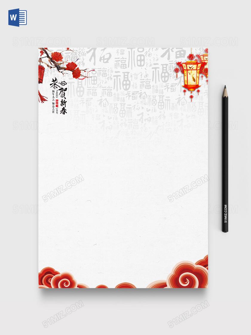 2018狗年春节新年word信纸-信纸背景模板-觅知网
