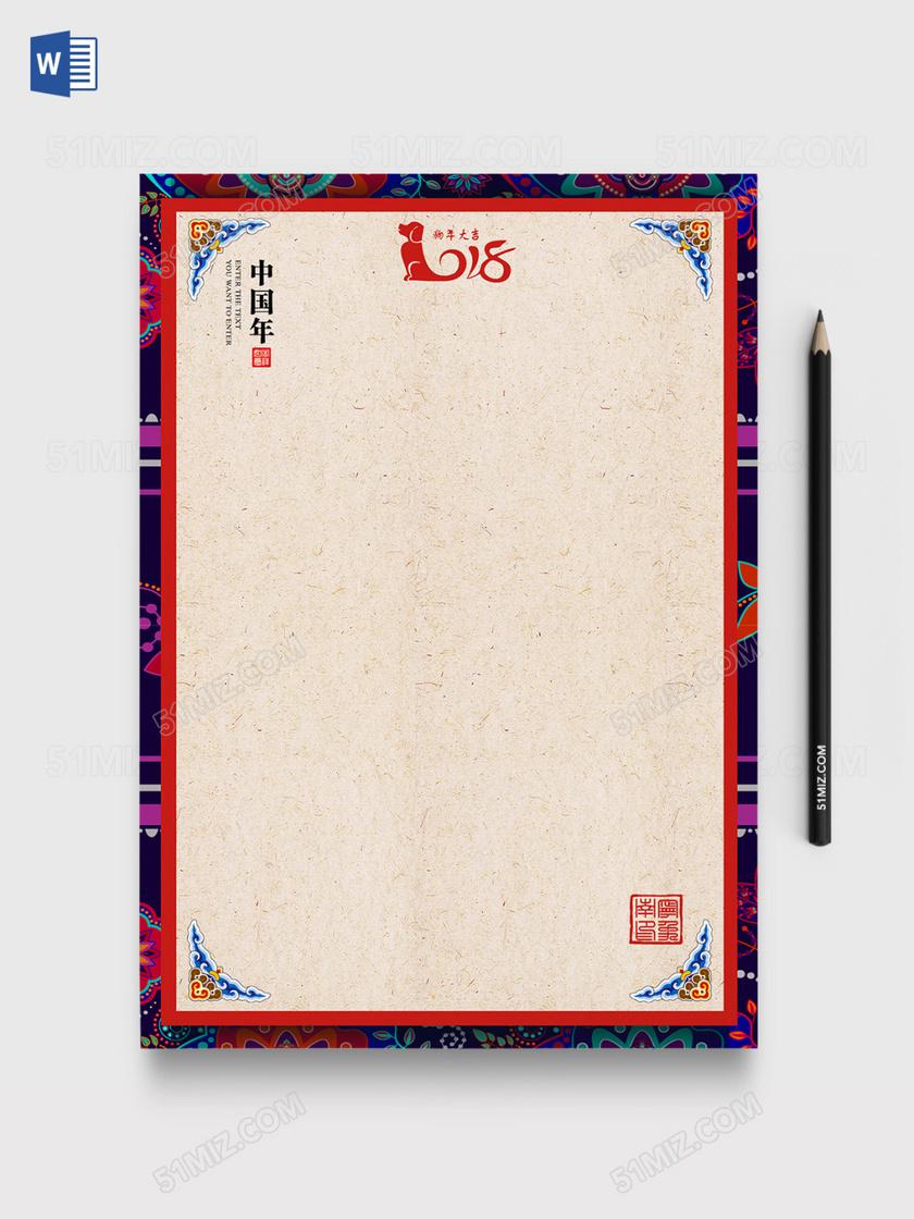 2018狗年喜庆红色新年信纸