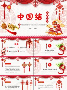中國風剪紙中國結介紹主題班會傳統文化節日主題班會PPT模板
