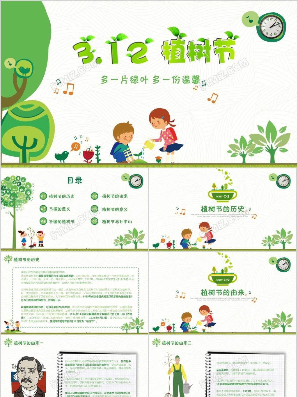 植树节保护环境卡通教育教学主题班会幼儿园大班中班植树节ppt模板