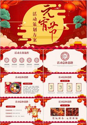 框架完整元宵晚會元宵節活動策劃方案紅色喜慶中國風商務PPT模板