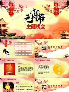 中國風元宵節主題班會PPT模板