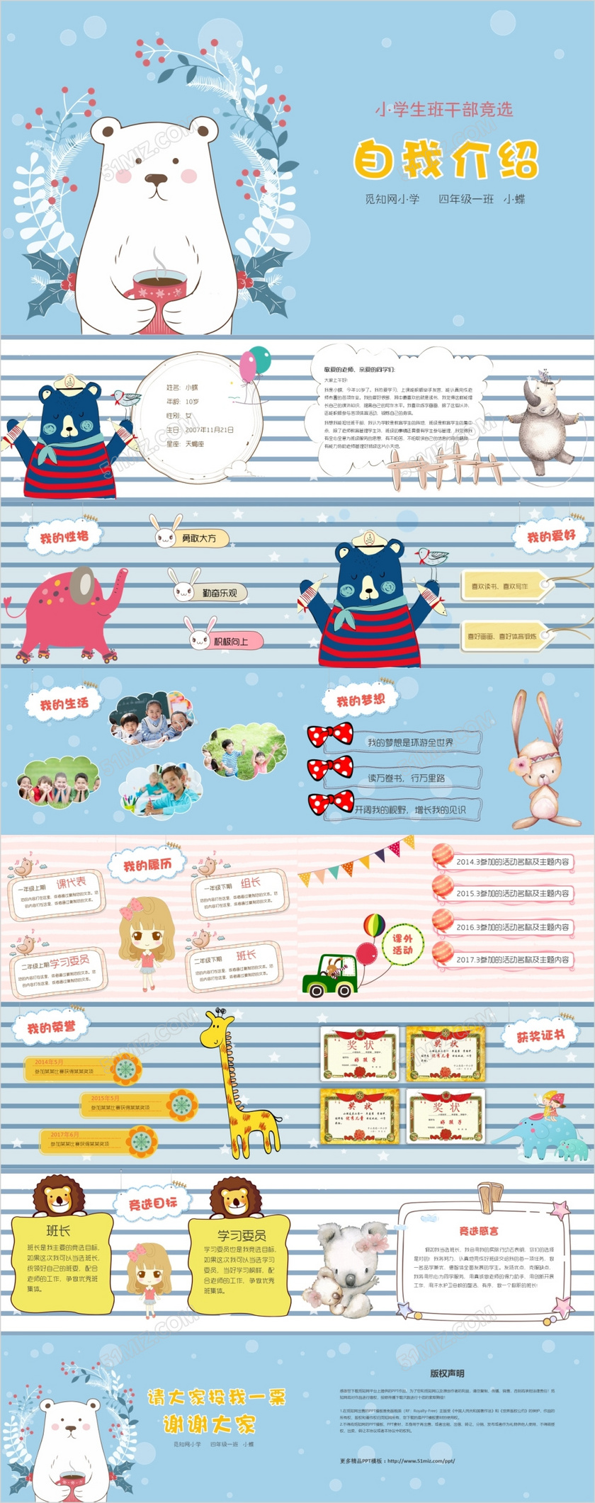 手绘韩版卡通可爱小学生幼儿园班干部竞选自我介绍竞选简历ppt模板