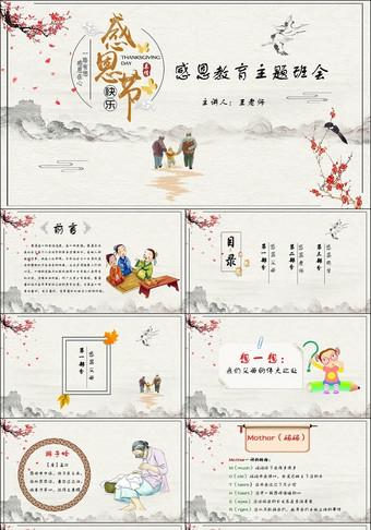 中國風學生感恩教育主題班會感恩節教師節節日主題班會PPT模板