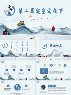 中國風大學生寢室文化節活動策劃PPT模板