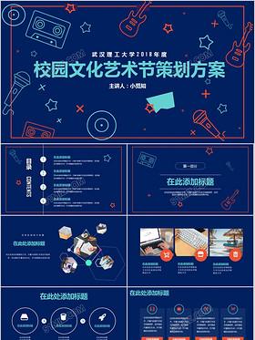 深藍藝術感校園文化藝術節活動策劃PPT模板