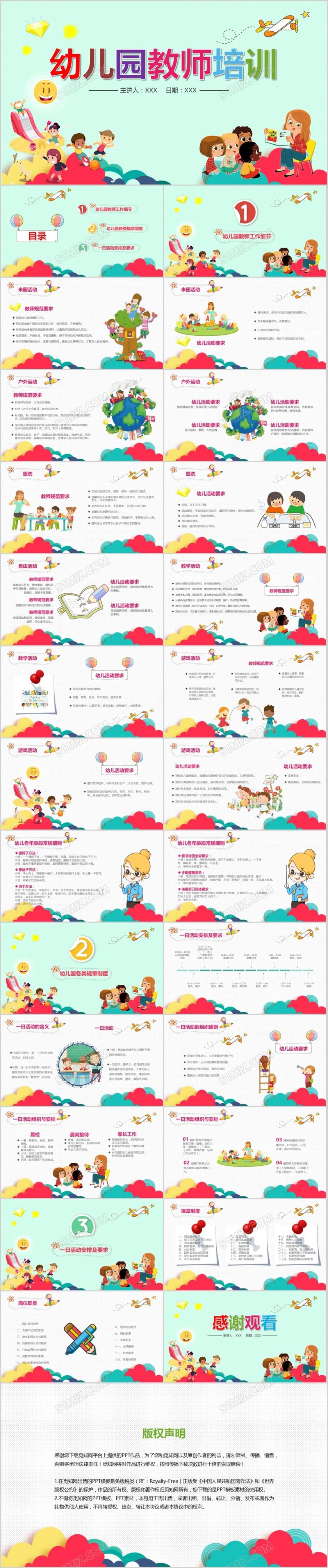 卡通小清新儿童幼儿园教师老师培训教育教学说课课件ppt模板