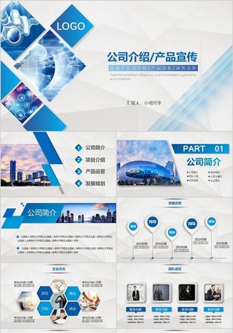 藍色大氣簡約公司介紹簡介企業宣傳推廣PPT模板