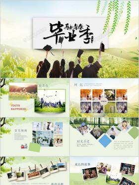 綠色清新畢業季歡送會青春同學錄相冊畢業典禮PPT通用模板