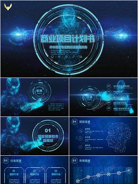 炫酷視頻開場科技感高科技高端商務項目計劃書商業計劃書PPT