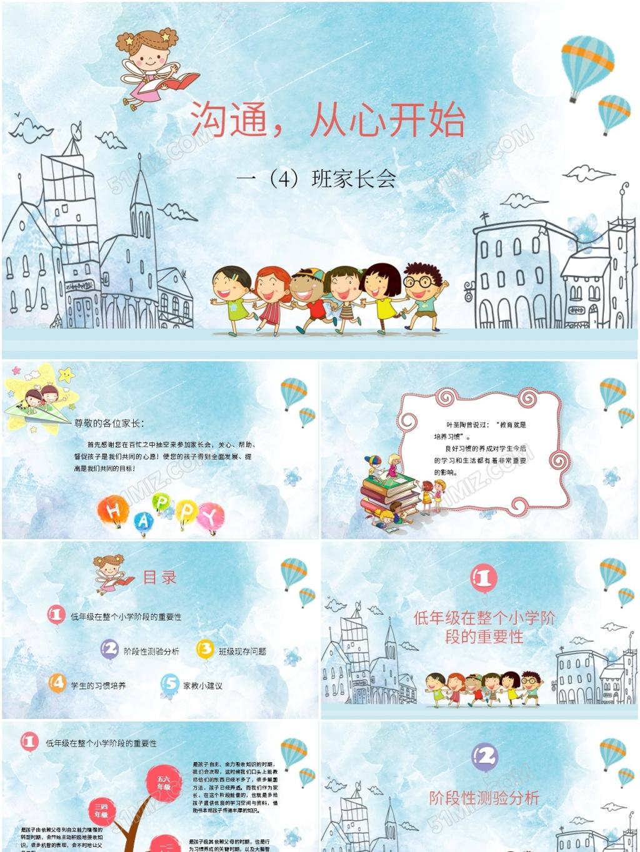 多彩兒童卡通小學一年級4班家長會PPT模板