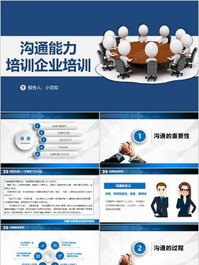 大氣商務風企業培訓機構溝通技巧培訓PPT模板