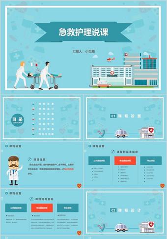 急救護理說課卡通風格PPT模板
