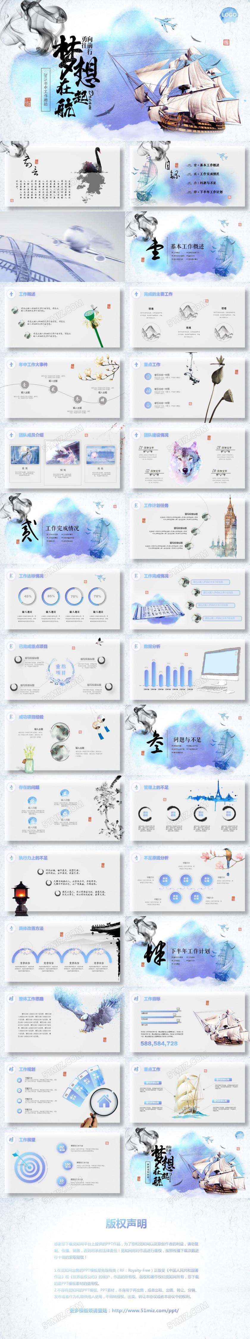 唯美视频片头水墨中国风年中工作总结计划Ppt模板
