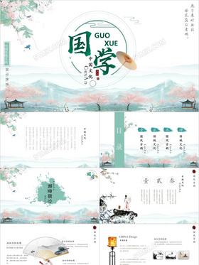 清新簡約中國傳統文化之國學經典水墨中國風ppt模板