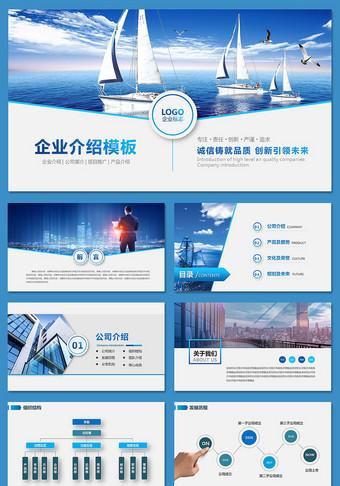 大氣藍色企業介紹企業簡介公司介紹公司簡介ppt模板