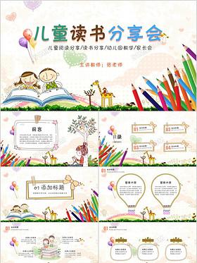 兒童ppt卡通課件兒童課件兒童讀書分享會閱讀教學課件公開課ppt
