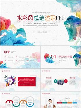 簡約中國風水彩風藝術述職報告藝術教學設計教學課件