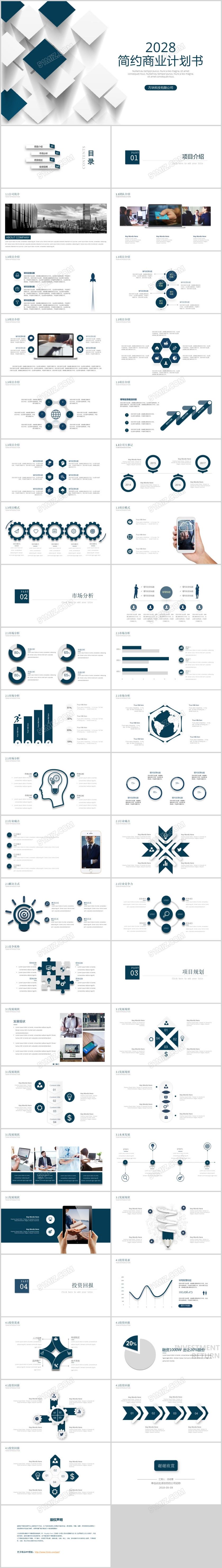艺术简约创意个性商业计划书创业融资项目投资商业路演企业介绍