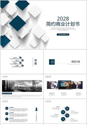 建筑藝術簡約創意個性商業計劃書創業融資項目投資商業路演企業介紹
