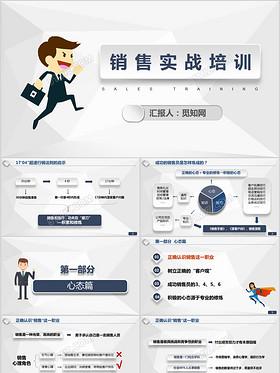 帶文案卡通藍色商務銷售培訓企業培訓課件PPT模板
