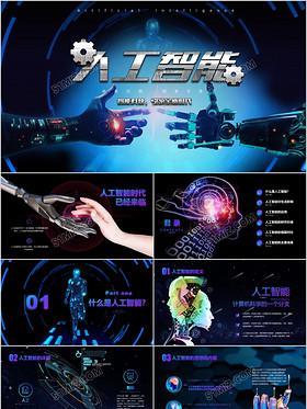 炫酷奔跑視頻片頭科技感人工智能PPT未來機器人電子識別系統