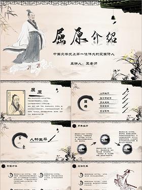 水墨古代古风屈原介绍ppt端午节纪念历史人物介绍ppt模板