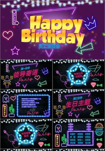 炫酷視頻片頭創意霓虹燈公司員工生日快樂生日會PPT祝福賀卡party