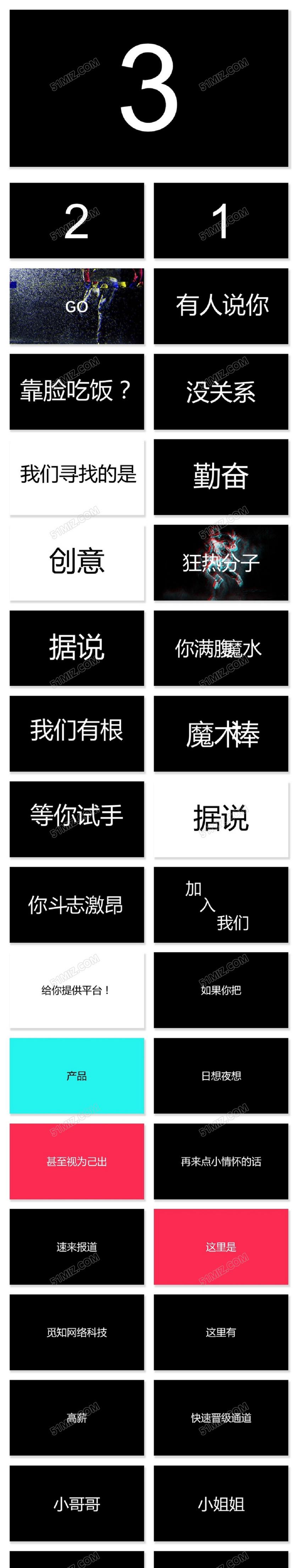 抖音风炫酷快闪文字公司招聘员工招聘ppt模板
