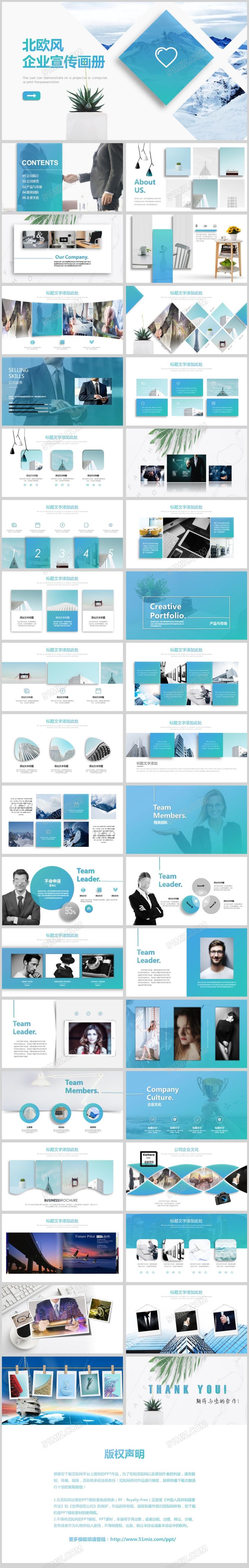 公司企业宣传画册PPT产品图片展示公司介绍相册ppt